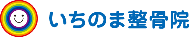 JR・阪急「吹田駅」徒歩5分 産後骨盤矯正・姿勢改善なら「いちのま整骨院」 | 無料託児・キッズスペース完備!